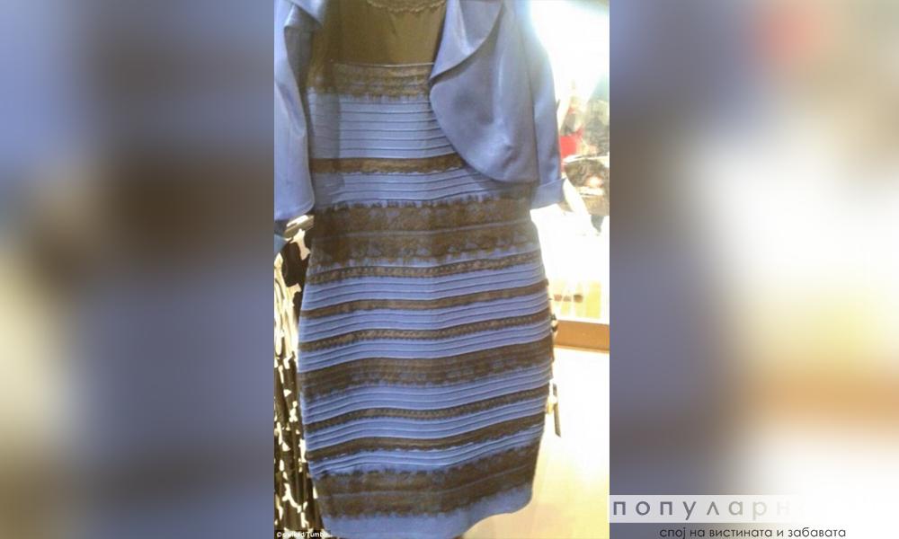Фустанот кој го подели светот: Некои луѓе го гледаат во златнобела, други во синоцрна комбинација