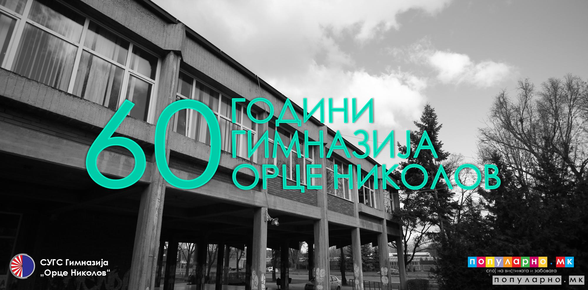 """Недела на патронот: Скопската гимназија """"Орце Николов"""" прославува 60 години постоење"""
