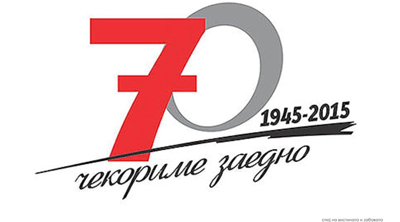Јубилеј: 70 години Црвен крст на Република Македонија