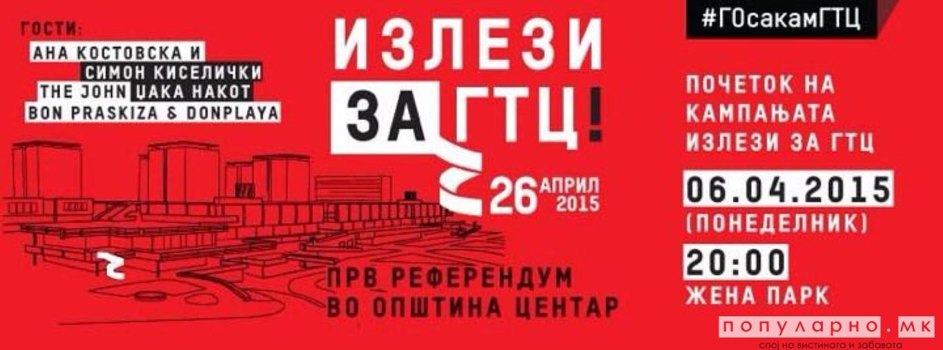 """Референдум во Центар: Во понеделник започнува кампњата """"Излези за ГТЦ!"""""""