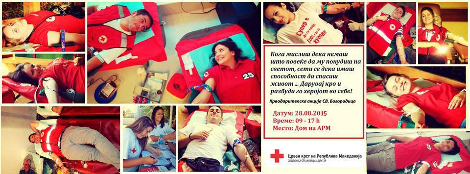 Голема крводарителска акција за празникот Голема Богородица