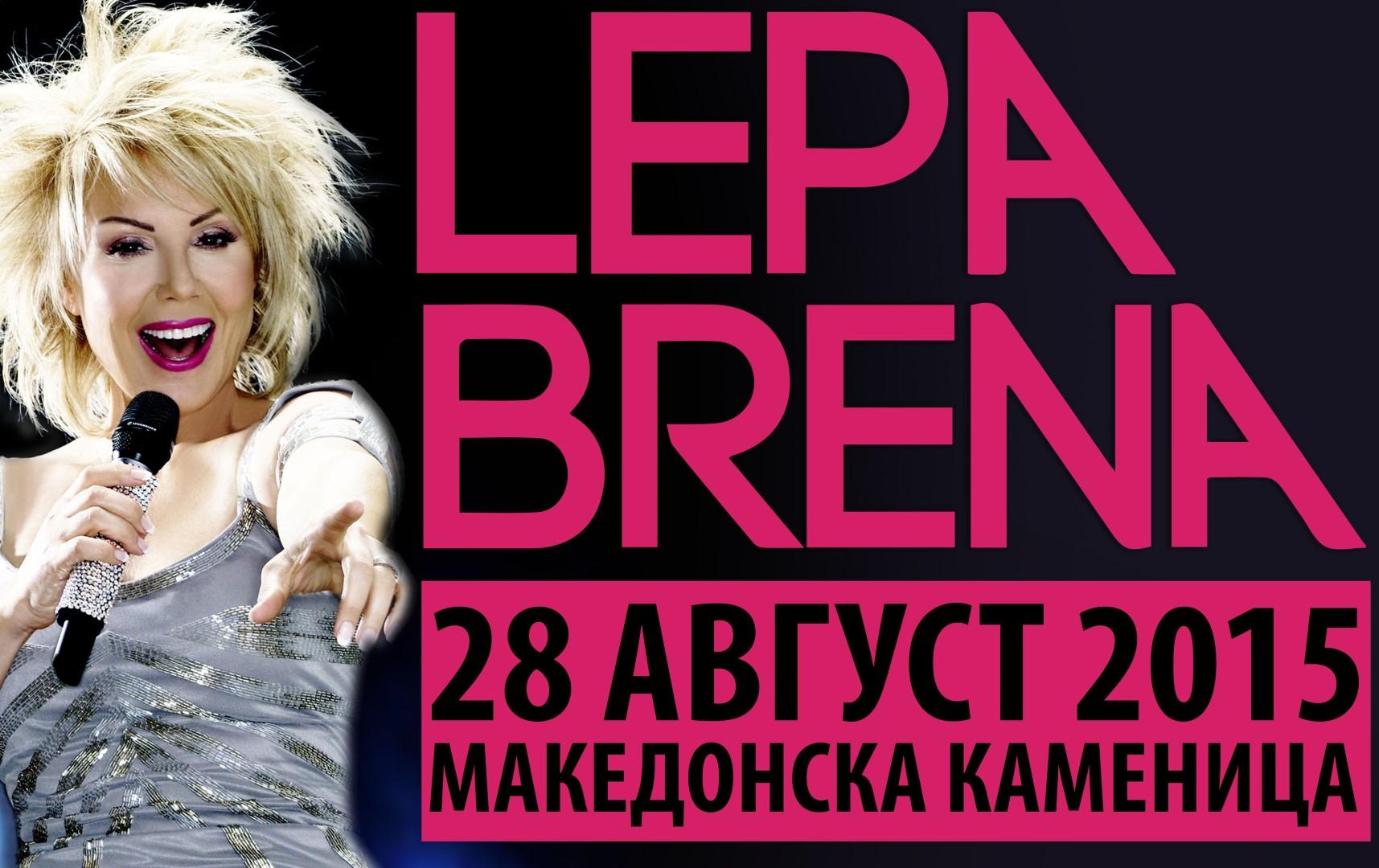 Лепа Брена со концерт во Македонска Каменица на 28 август