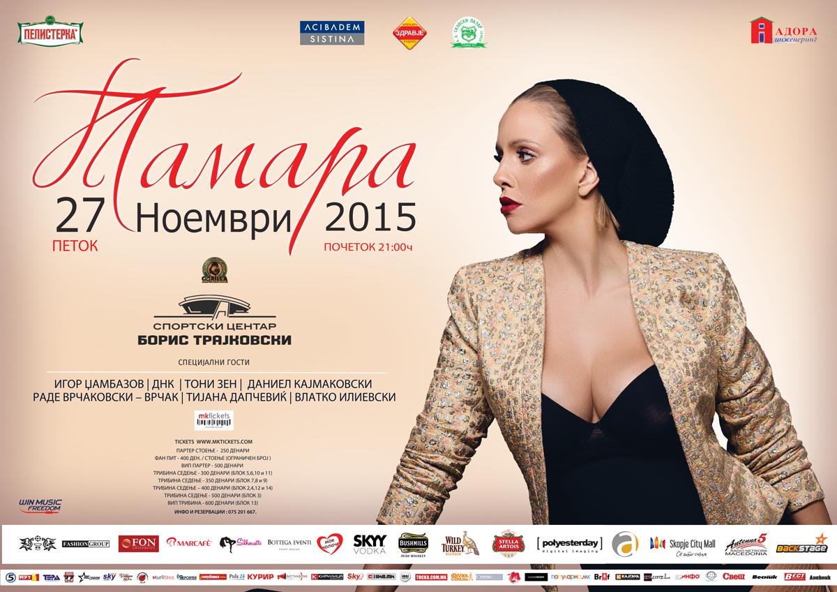 """Тамара Тодевска го најавува својот голем концерт во """"Борис Трајковски"""""""