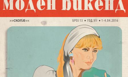 """Под мотото """"Да живеат осумдесетите"""" најавено 13-то издание на Моден викенд Скопје"""