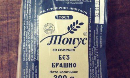 ДЕМАНТ: Сите недоследности со рекламите за лебот Тонус се отстранети