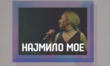 """""""Најмило мое"""" е најновата песна на Александра Јанева (ВИДЕО)"""