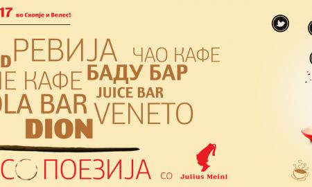ПЛАТИ КАФЕ СО ПОЕЗИЈА: Македонија по трет пат дел од глобалниот настан