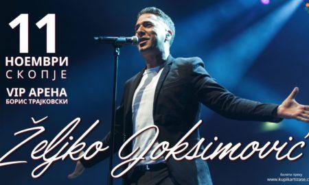 Жељко Јоксимовиќ повторно со концертен спектакл во Скопје