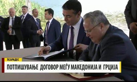 Договорот потпишан - крај на спорот со името